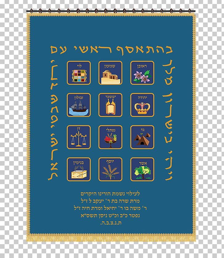 Temple In Jerusalem Parochet Torah Ark Synagogue PNG, Clipart, Area, Ark Of The Covenant, Bema, Curtain, Jerusalem Free PNG Download