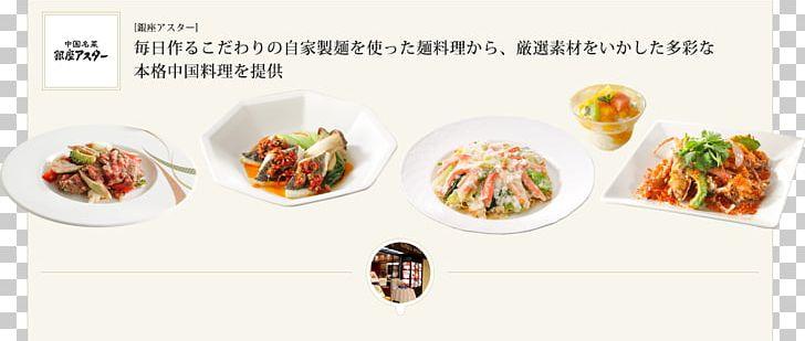 Food Restaurant Sushi Dish Cuisine PNG, Clipart, Appetizer, Cuisine, Dish, Dishware, Food Free PNG Download