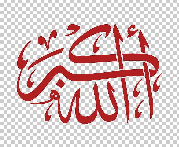 Takbir Allah Islamic Calligraphy Arabic Calligraphy PNG