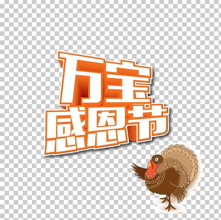 Thanksgiving Turkey Gratis PNG, Clipart, Animal, Brand, Designer, Download, Food Drinks Free PNG Download