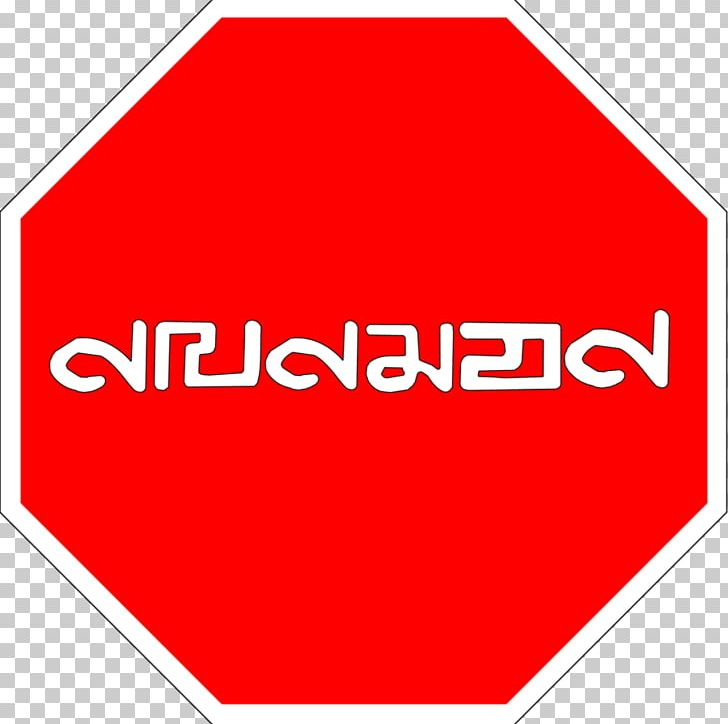 Stop Sign Traffic Sign Warning Sign Priority Signs PNG, Clipart, Angle, Area, Brand, Cars, Intersection Free PNG Download