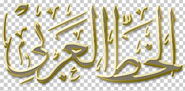 Islamic Calligraphy Ruqʿah Script Arabic Language Naskh
