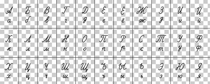 Russian Cursive Russian Alphabet Manuscript PNG, Clipart