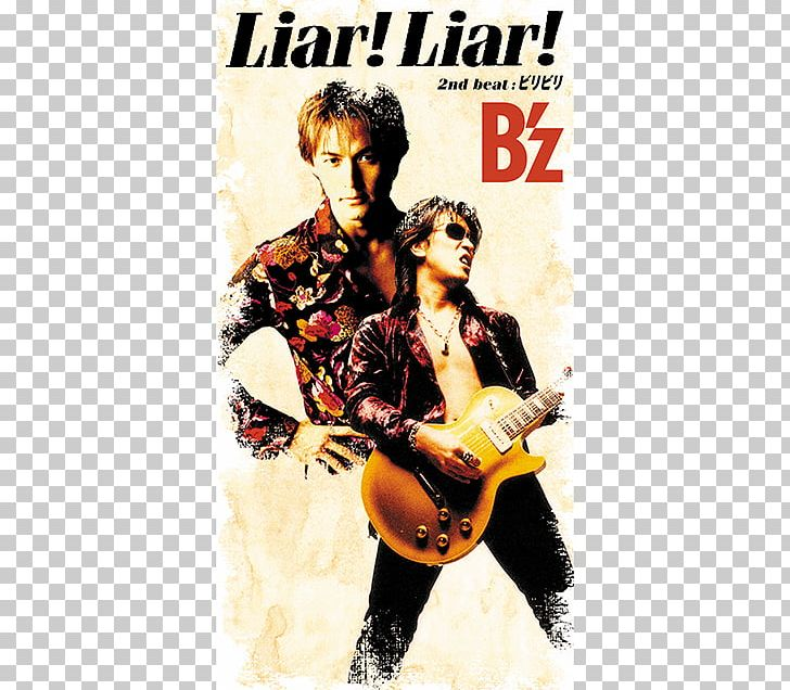 Liar! Liar! B'z Song Survive Lyrics PNG, Clipart, Free PNG