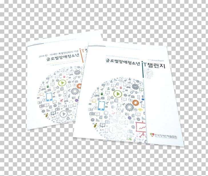 Brand Font PNG, Clipart, Brand, Korea Poster, Others, Text Free PNG Download