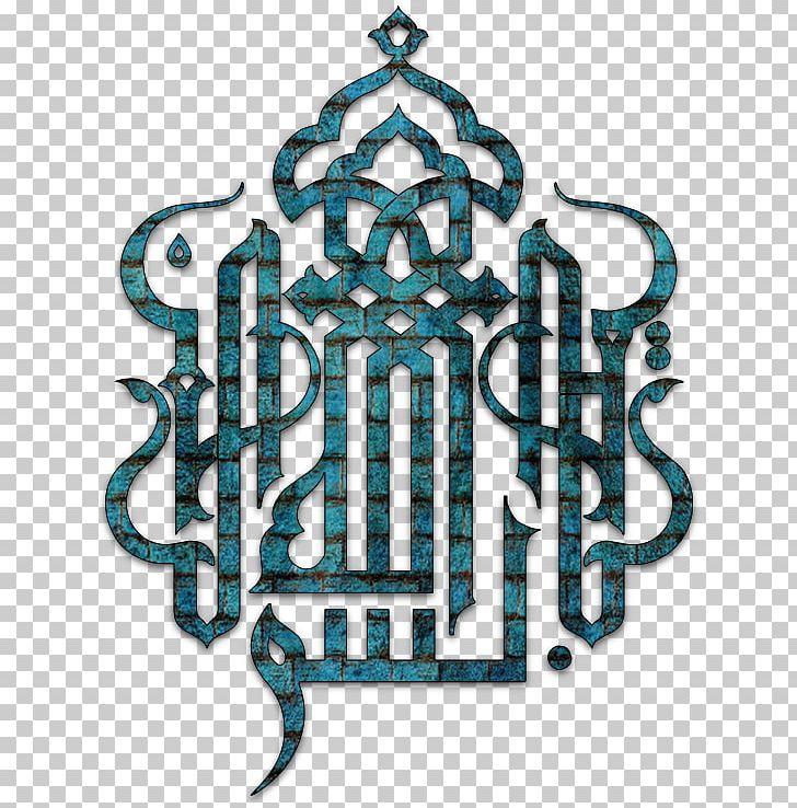 Basmala Islamic Calligraphy Arabic Calligraphy PNG, Clipart