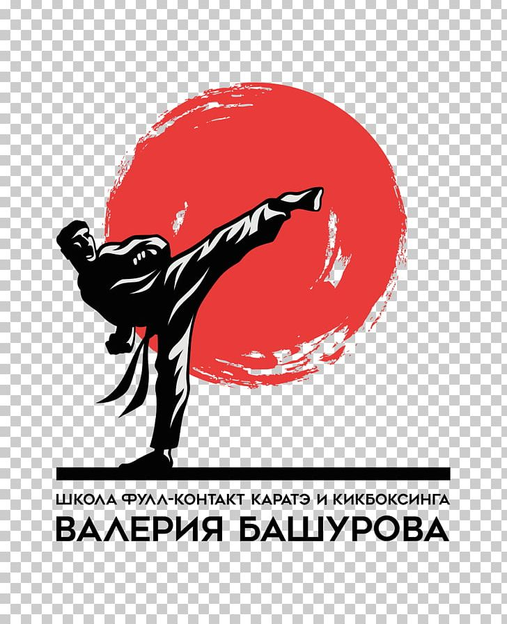 Logo Karate Japan School PNG, Clipart, Artwork, Brand, Computer Wallpaper, Fictional Character, Graphic Design Free PNG Download