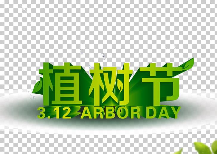 Arbor Day Tree Planting Poster Afforestation PNG, Clipart, Afforestation, Arbor Day, Brand, China, Day Free PNG Download