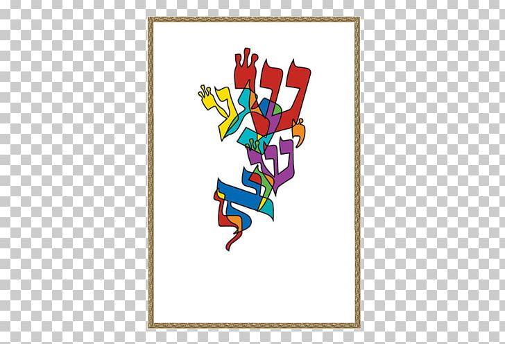Temple In Jerusalem Parochet Torah Ark Shema Yisrael Rosh Hashanah PNG, Clipart, Area, Ark Of The Covenant, Art, Bema, Cartoon Free PNG Download