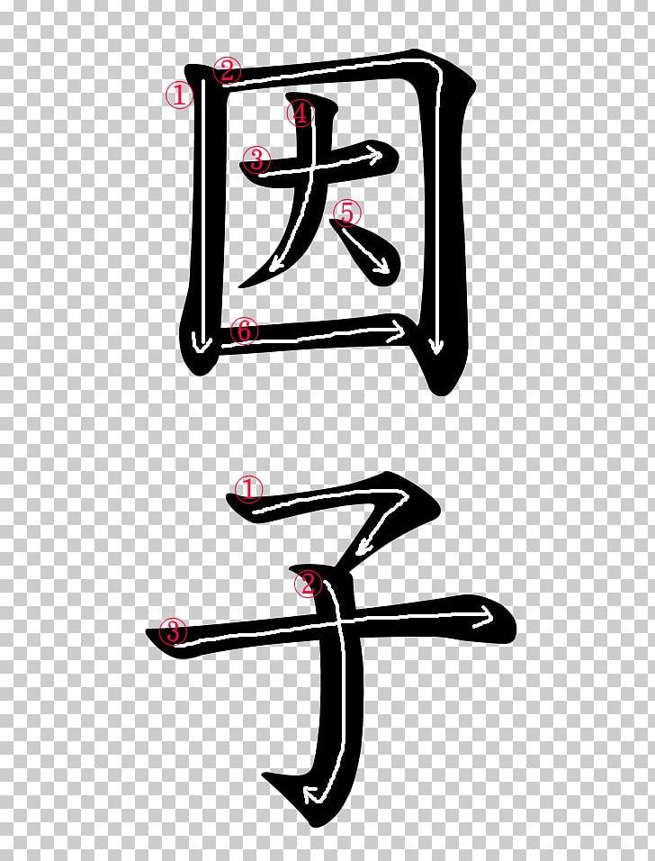 Kanji Hiragana Japanese Stroke Order PNG, Clipart, Area, Art