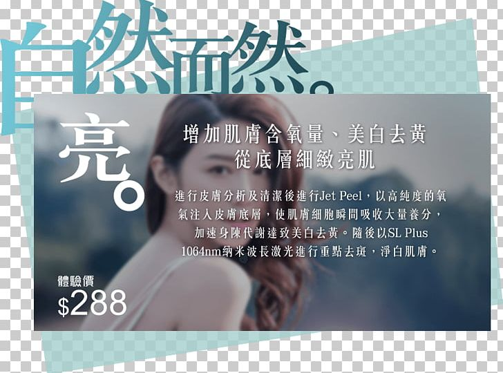 Poster 理所不當然 Graphic Design Book Advertising PNG, Clipart, Advertising, Book, Brand, Graphic Design, Media Free PNG Download