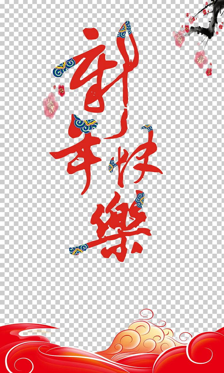 A Year Of Happiness chinese new year new years day happiness poster png, clipart