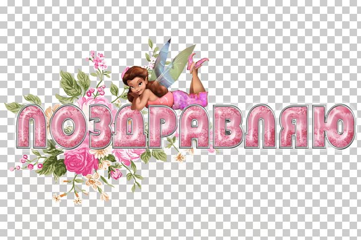 Birthday Holiday International Women's Day LiveInternet PNG, Clipart, Christmas, Computer Wallpaper, Cut Flowers, Daytime, Defender Of The Fatherland Day Free PNG Download