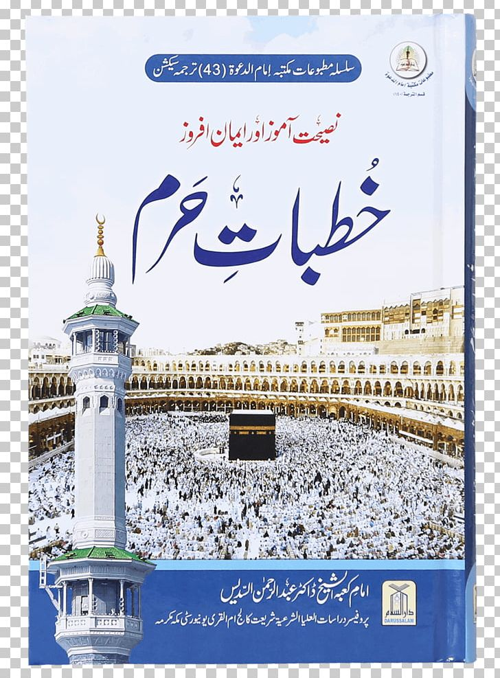 Great Mosque Of Mecca Kaaba Quran: 2012 Haram Hajj PNG, Clipart, Abdul Rahman Alsudais, Book, Brand, Brussels, Darussalam Publishers Free PNG Download