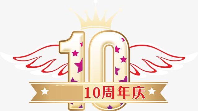 Anniversary Png Clipart 10th 10th Anniversary Anniversary