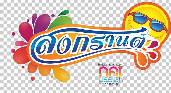 Songkran Roi Et Province Nakhon Phanom Province Festival T-shirt PNG, Clipart, 13 April, 14 April, Brand, Buriram Province, Clothing Free PNG Download