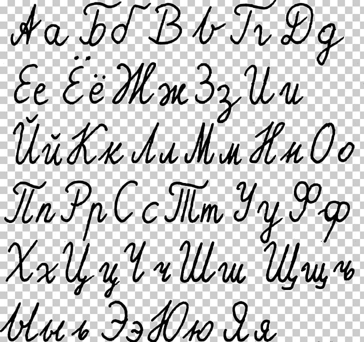 Russian Alphabet Script - Photos Alphabet Collections