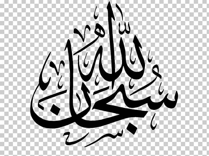 Subhan Allah El Coran The Koran Png Clipart Allah Arabic Arabic Calligraphy Art Artwork Free Png