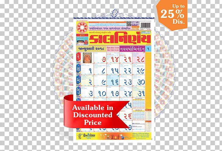 CBSE Exam PNG, Clipart, 2018, Almanac, Area, Calendar, Cbse Free PNG Download