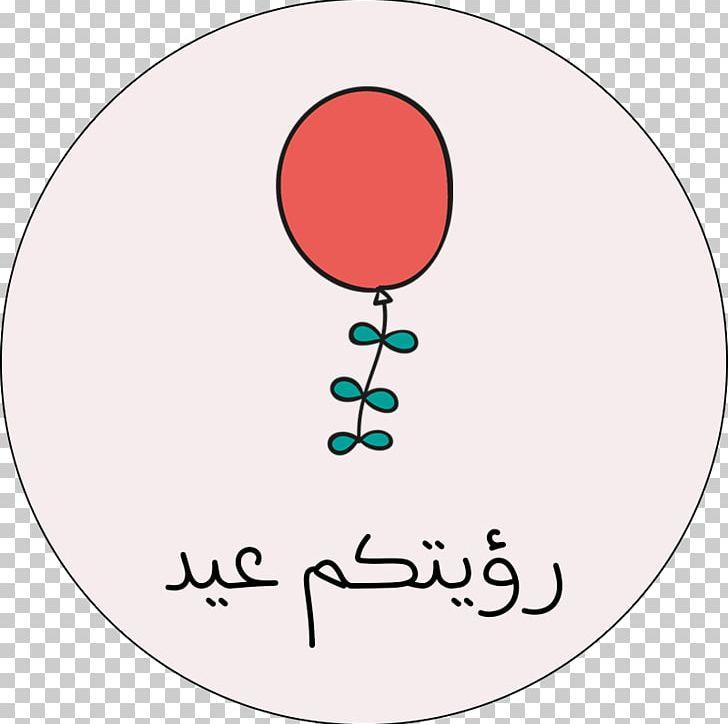 Eid Al-Fitr Paper Eid Mubarak Gift Holiday PNG, Clipart, Area, Balloon, Circle, Eid Aladha, Eid Al Fitr Free PNG Download