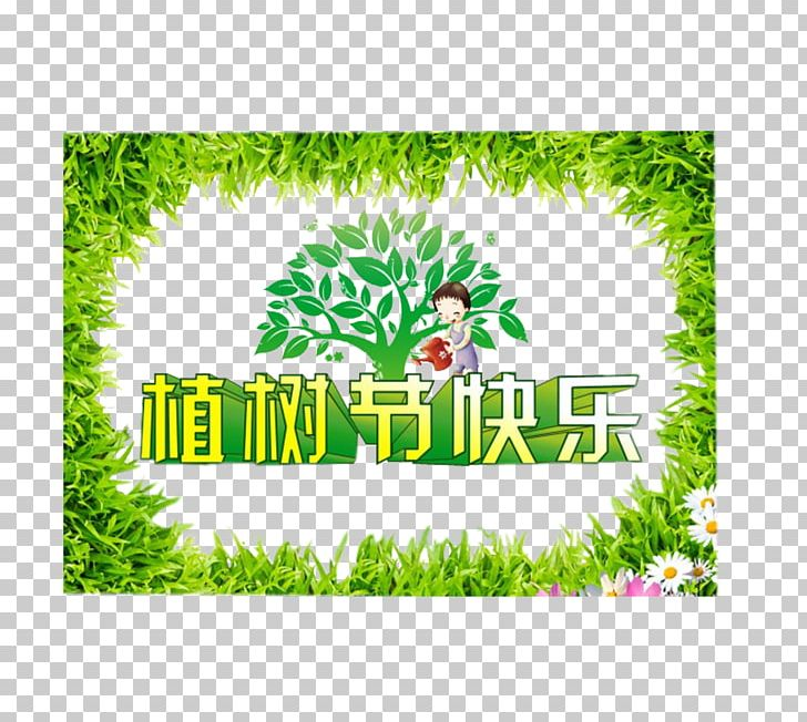 Arbor Day Tree Planting Publicity PNG, Clipart, Border, Computer, Grass, Happy Birthday Vector Images, Happy New Year Free PNG Download