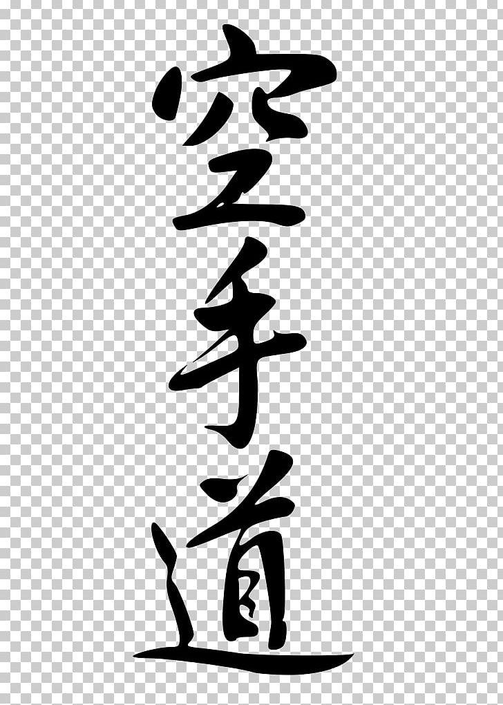 Karate Shotokan Martial Arts Kanji Dojo PNG, Clipart, Art, Black And White, Budo, Calligraphy, Dan Free PNG Download