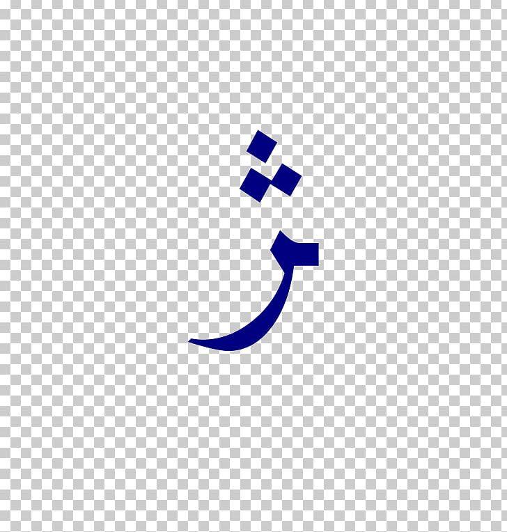 Logo Line Font PNG, Clipart, Alphabet, Arabic Alphabet, Area, Art, Fina Free PNG Download