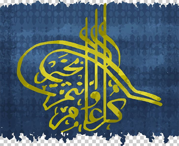 Blue Islamic New Year Muharram Png Clipart Blue Background