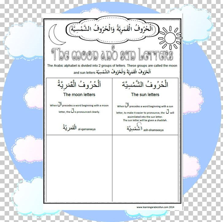 Sun And Moon Letters Arabic Alphabet Worksheet PNG, Clipart