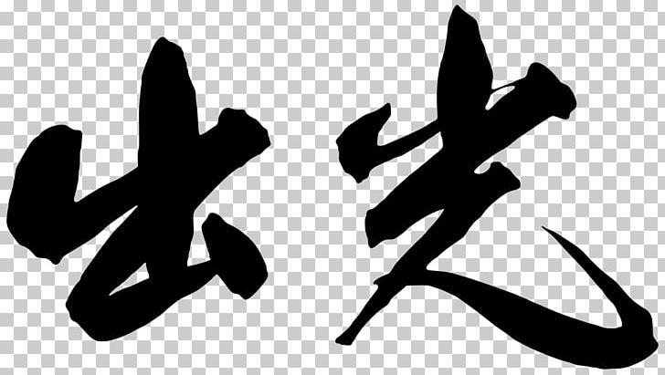 Idemitsu Kosan Logo Business BASF Chemical Industry PNG