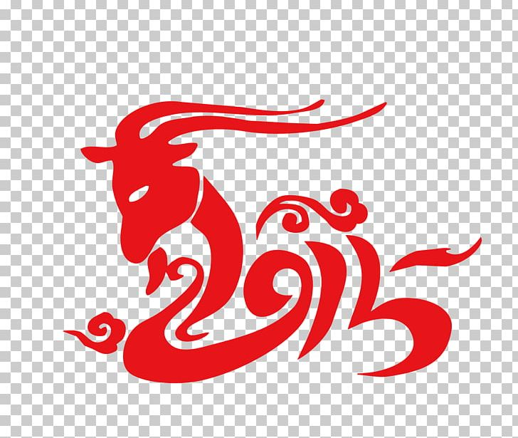 Chinese New Year Goat Public Holiday Valentines Day PNG, Clipart, Activities, Animals, Brand, Chinese Calendar, Chinese New Year Free PNG Download