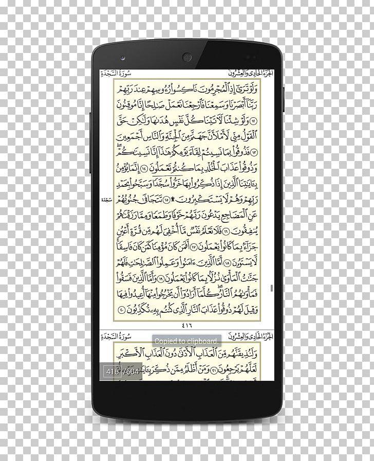 Quran Ayah As-Sajda Az-Zumar Islam PNG, Clipart, Allah, Android