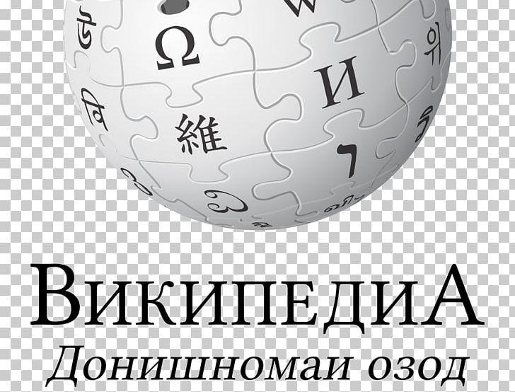 Wikipedia Logo English Wikiped...