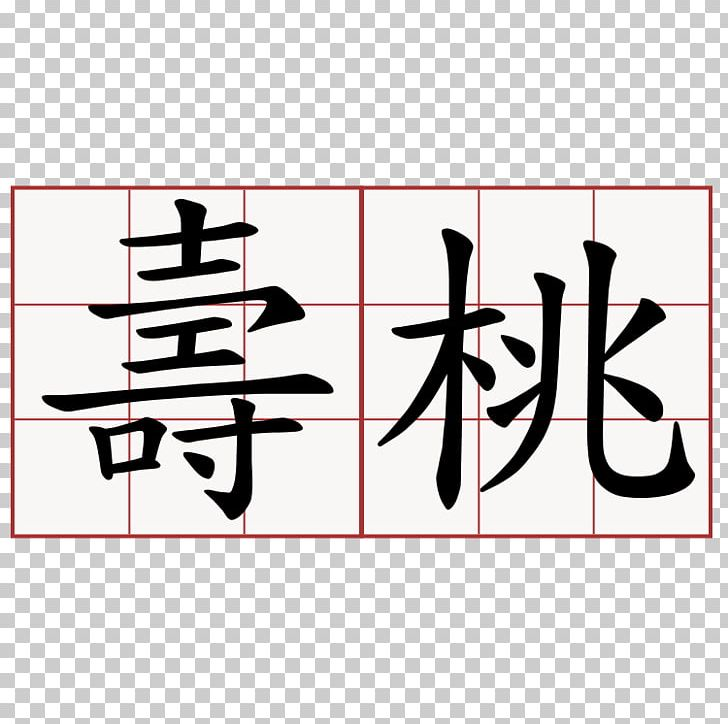 Chinese Characters Symbol Chinese Language Meaning Word PNG, Clipart