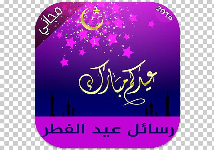 Eid Al-Fitr Eid Mubarak Eid Al-Adha Holiday PNG, Clipart, Arabic Calligraphy, Eid Aladha, Eid Alfitr, Eid Mubarak, Holiday Free PNG Download