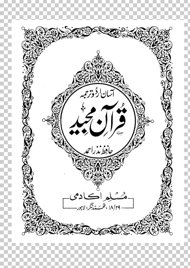 Islamic Book Fazail E Amal In Urdu