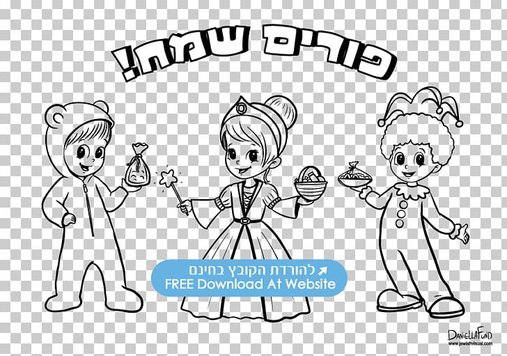Purim Coloring Book Child Jewish Holiday PNG, Clipart, Adult, Arm, Black And White, Cartoon, Child Free PNG Download