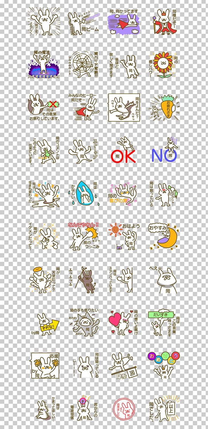 Emoticon Body Jewellery Line PNG, Clipart, Art, Body Jewellery, Body Jewelry, Emoticon, Jewellery Free PNG Download