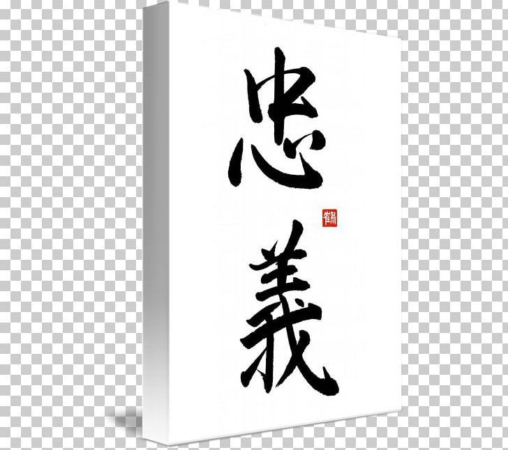 Kanji Loyalty Bushido Japanese Symbol Png Clipart Bushido