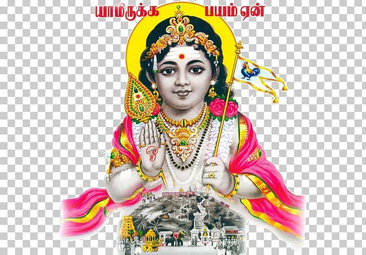 Mahadeva Kartikeya Palani Mailam Murugan Temple Of North America PNG, Clipart, Art, Bhagavan, Bhajan, Blessing, Deity Free PNG Download