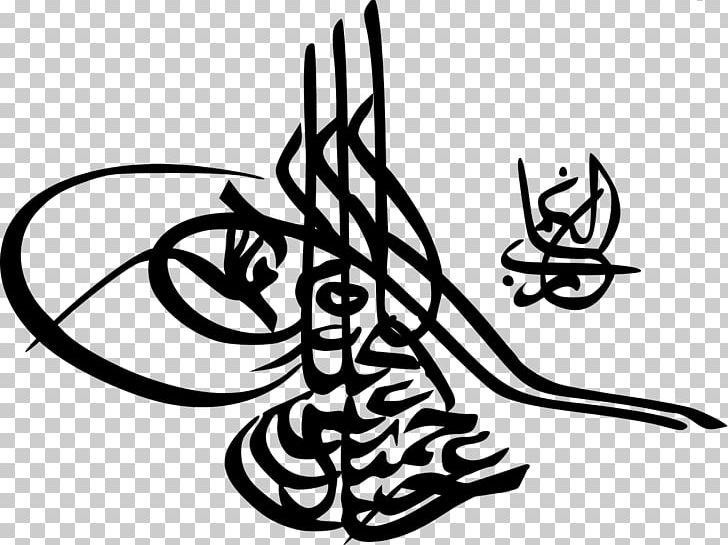 Sultan Hat Clipart Transparent , Free Transparent Clipart - ClipartKey