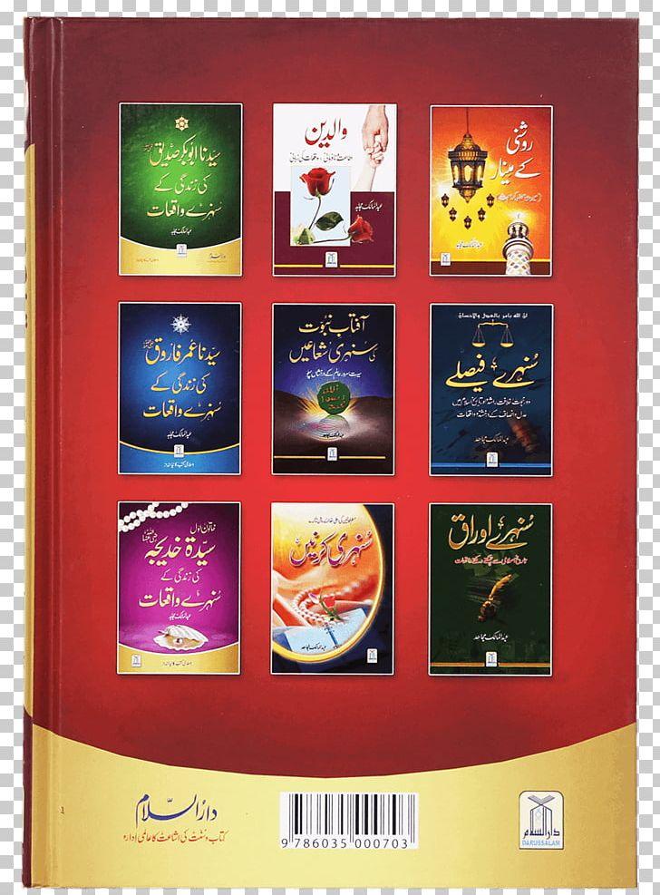 Urdu Translation Quran Kitab Book PNG, Clipart, Allah