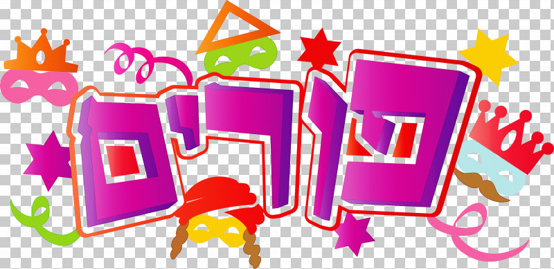 Purim Jewish Holiday PNG, Clipart, Holiday, Jewish, Magenta, Purim, Sticker Free PNG Download