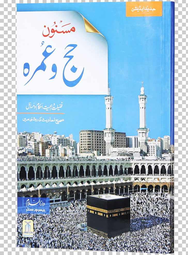 Great Mosque Of Mecca Kaaba Hajj Umrah PNG, Clipart, Advertising, Brand, Durood, Great Mosque Of Mecca, Hajj Free PNG Download
