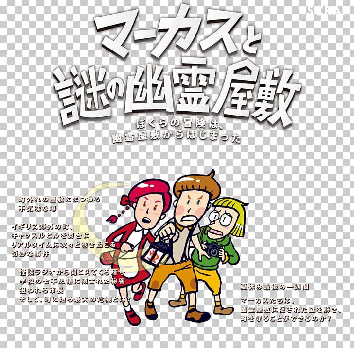 マーカスと謎の幽霊屋敷 Haunted House The Mystery Of The Haunted Mansion SCRAP Co. Ltd. Video Game Walkthrough PNG, Clipart, Alchemy Index Vols I Ii, Area, Art, Cartoon, English Free PNG Download
