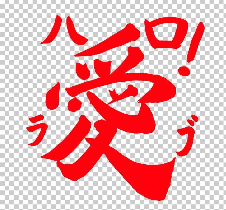 Wakwak Holiday Hall Morning Musume Blog アメーバブログ Ai No Uta PNG