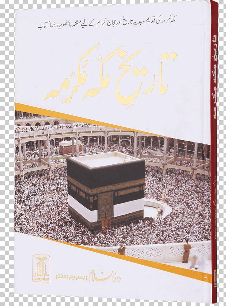 Kaaba Great Mosque Of Mecca Hejaz Al-Masjid An-Nabawi PNG, Clipart, Al Masjid An Nabawi, Almasjid Annabawi, Great Mosque Of Mecca, Hajj, Hejaz Free PNG Download