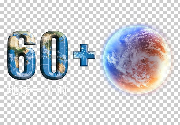 Earth Hour 2014 Earth Hour 2013 Earth Hour 2018 Earth Hour 2017 PNG, Clipart, Brand, Earth, Earth Hour, Earth Hour 2012, Earth Hour 2013 Free PNG Download