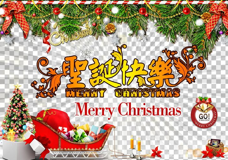 Christmas Poster Holiday PNG, Clipart, Christmas, Christmas Arrangement, Christmas Atmosphere, Christmas Background, Christmas Decoration Free PNG Download