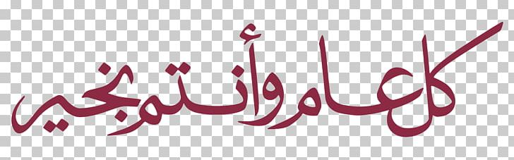 Eid Al-Fitr Eid Al-Adha Eid Mubarak Holiday تهنئة PNG, Clipart, 2015, 2019, Arabic Calligraphy, Art, Brand Free PNG Download
